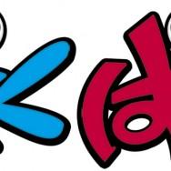 pakupaku_logo